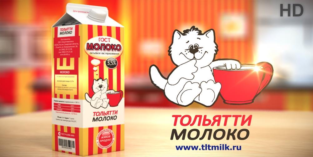 Молоко Шпаргалка Тольятти